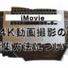 iMovie編集方法