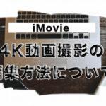 iPhone XS Max で4K/60fpsに設定して編集アプリ iMovieで編集する方法