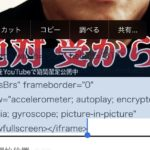 iPhone(スマホ)でYouTube埋め込みタグを作成しWordPressの記事に貼り付ける方法