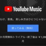 YouTube Premium(プレミアム)とは?YouTubeが広告無し・オフライン再生などの有料の新サービスを日本で提供!今後会員数は伸びるのか?