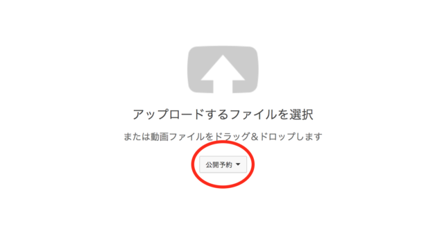 YouTube プレミア公開の方法