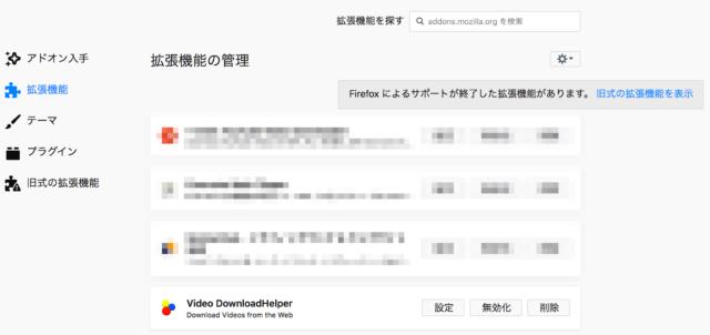 VideoDownloadHelper アドオン画面