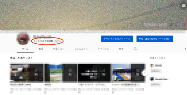 YouTube マイチャンネル