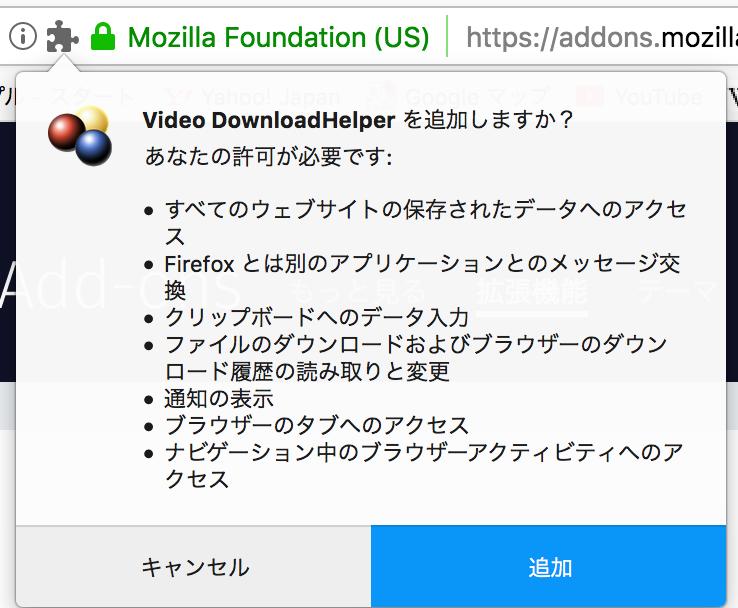 video downloadhelper インストール方法