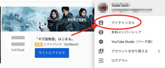 YouTubeメニュー画面
