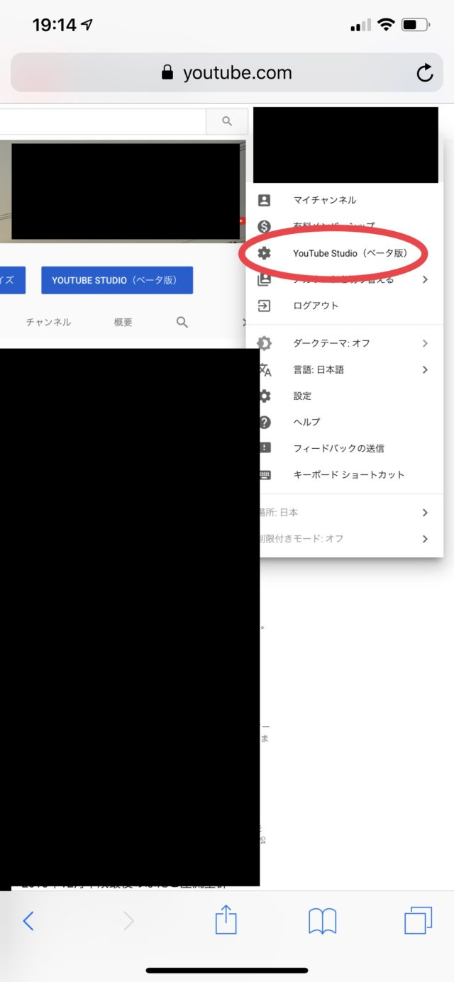 youTube スマートフォン YouTube Studio
