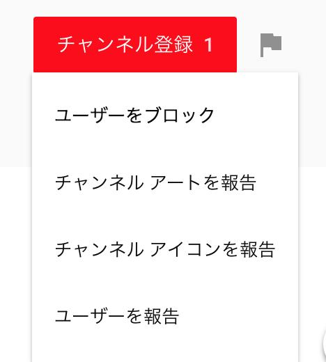 YouTube ブロック