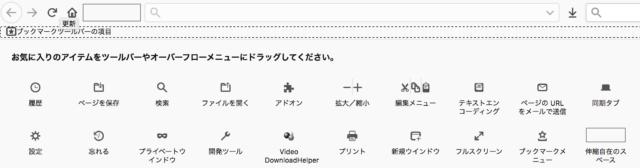 Firefox ツールバー